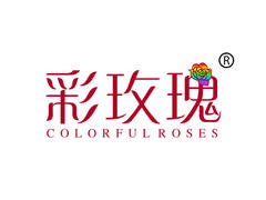 彩玫瑰 COLORFUL ROSE